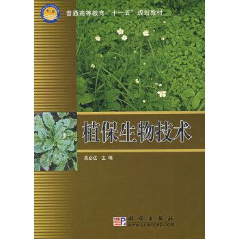 植保生物技术 高必达 9787030192226 科学出版社 【下单请看详情,品质保证,售后保障】