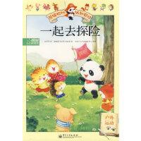 熊猫拉比认知日记--一起去探险―户外运动(全彩)