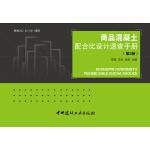 商品混凝土配合比设计速查手册(第2版)