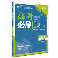 理想树67高考2020新版高考必刷题 数学合订本新高考版 适用于北京、天津、山东、海南地区