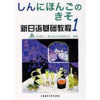 新日语基础教程(1)(学生)(新日本�Zの基�A)