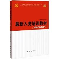 入党培训教材-(2015年版) 张希贤、陶元浩 9787516616246