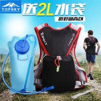 【送2L水袋包】Topsky专业男女越野跑步背包马拉松水袋水壶包骑行徒步运动双肩包
