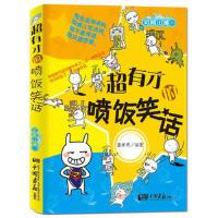 【二手旧书8成新】超有才的喷饭笑话 董孝男 9787514600599