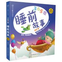 365夜睡前故事(汉竹)--胎教、早教都适用的大字绘本,出生前出生后都能读;字少,图大,5分钟讲完;准爸爸准妈妈的好助手。附赠光盘和网络下载MP3。