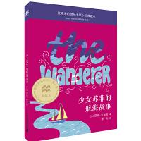 少女苏菲的航海故事 麦克米伦世纪大奖小说典藏本