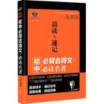中考必备 晨读速记:古诗文+必读名著 2019版