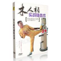 正版原装 木人桩实战技击术DVD基础入门视频教学教程dvd光盘碟片