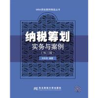 【二手旧书8成新】纳税筹划实务与案例(第三版 刘兆华 9787565422393