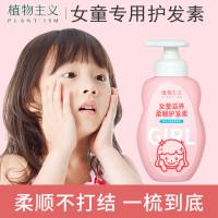 植物主义 儿童护发素女孩天然顺滑露宝宝婴幼儿专用顺滑女童防打结小孩护发