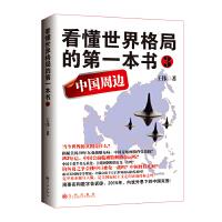 看懂世界格局的第一本书3:中国周边