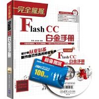 完全掌握――Flash CC白金手册
