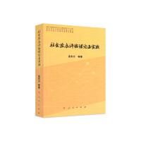 【人民出版社】社会发展评估理论与实践(重庆中国特色社会主义理论研究中心文库)