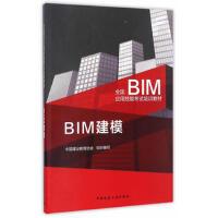 【二手旧书8成新】BIM建模 中国建设教育协会组织写 9787112199563
