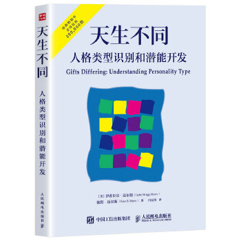 天生不同 人格类型识别和潜能开发 性格测试 图书 基于荣格的心理类型理论、MBTI、性格壁垒、提高人际沟通,塑造完美人格。一部帮你发现性格优势、开发个人潜能、认识自己和他人、有效进行职业规划的人格测试工具的必读书籍,全球畅销25000