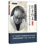 经方传真(第三版)中医师承学堂