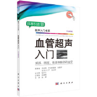 血管超声入门(中文翻译版)