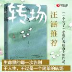 转场(汪涵推荐,小说《一个勺子》作者杨奋全新作品)
