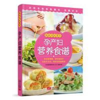 【二手旧书8成新】孕产妇营养食谱-协和名医讲堂 马方 刘鹏举 9787510144882