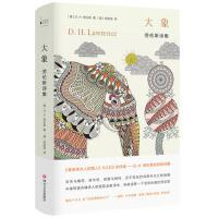 【二手旧书8成新】大象:劳伦斯诗集 D.H.劳伦斯 9787541149580