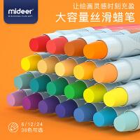 弥鹿(MiDeer)丝滑蜡笔可水洗幼儿园绘画安全大容量蜡笔