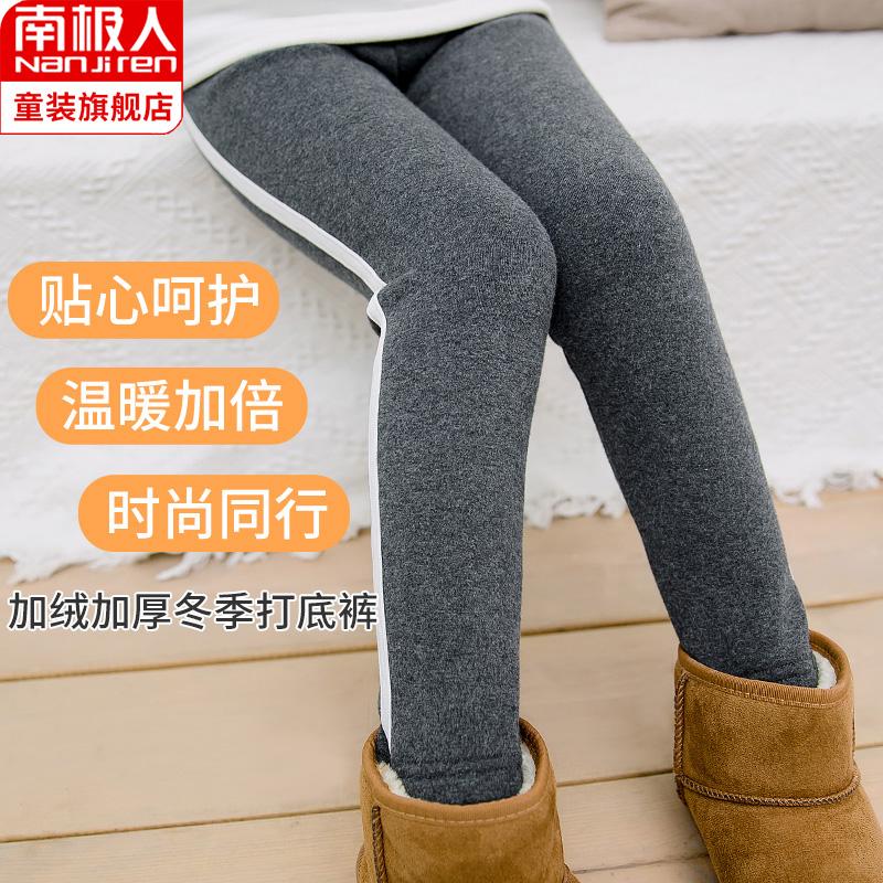 【3折到手价:39.87】南极人儿童加绒打底裤女童加厚保暖长裤外穿裤子