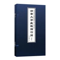 清华大学藏战国竹简(壹)