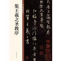 集王羲之圣教序(中华碑帖精粹)