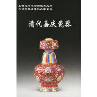 清代嘉庆瓷器