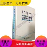 2014鄂尔多斯统计年鉴