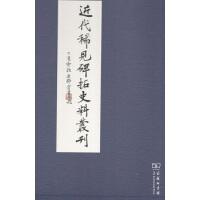 近代稀见碑拓史料丛刊 (全5册 精装)张元济 商务印书馆