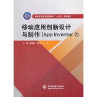 """移动应用创新设计与制作(App Inventor 2)(普通高等教育高职高专""""十三五""""规划教材)"""