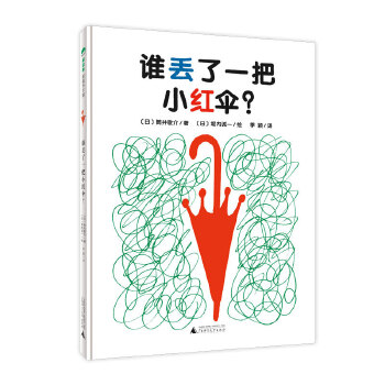 谁丢了一把小红伞?(魔法象·图画书王国) 日本紫绶勋章得主、儿童文学作家、剧作家筒井敬介的经典童话作品。情感认知、自我肯定、认知动物、美育启蒙。一场别样的纸间童话剧,演绎成长路上的烦恼与欢乐