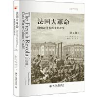 法��大革命:�A����抑或文化�_突(第2版)