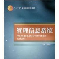【旧书二手书8新正版】(正版二手图书)管理信息系统    西南财经大学出版社  9787811383928