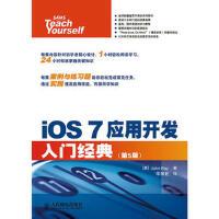 【二手旧书8成新】iOS 7应用开发入门经典(第5版 John Ray 9787115354716