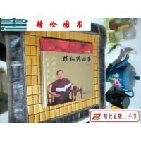 【二手9成新】桂林鸡血玉(一版一印) /唐正安 著 广西师范大学
