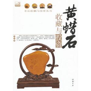 黄蜡石收藏与投资