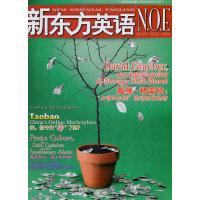 新东方英语(2012年3月号 总第107期)