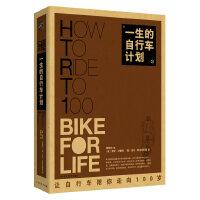 一生的自行车计划