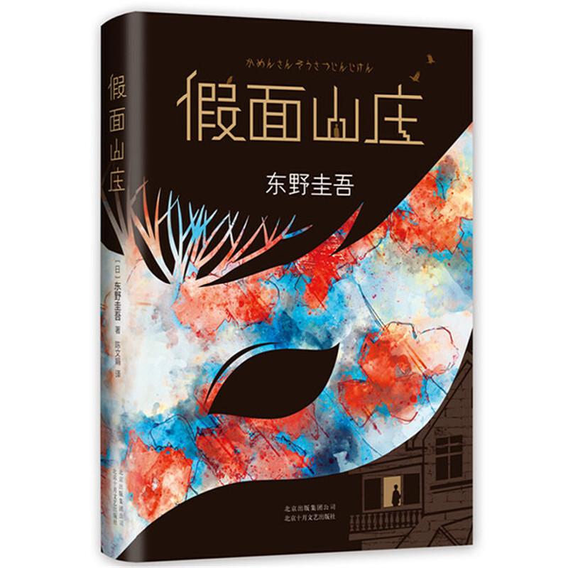 东野圭吾:假面山庄(东野圭吾烧脑长篇)东野圭吾自信满满的长篇小说,中文简体初次出版。这不仅仅是一本推理小说,读完后才能领悟那份深埋心底的巨大的爱。