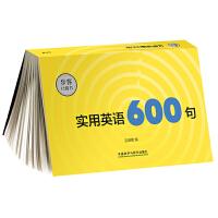 实用英语600句(步客口袋书)
