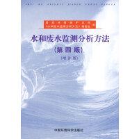 水和废水监测分析方法(第四版)(增补版)