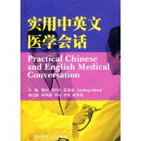 实用中英文医学会话