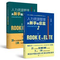 人力资源管理从新手到总监套装:秉骏哥李志勇HR工作干货精选