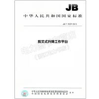 JB/T 9229-2013 剪叉式升降工作平台
