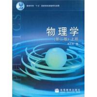 【二手旧书8成新】教育科学十五国家规划课题研究成果:物理学(上册(第2版 李佐周 等 9787040144376