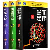 全套3册 正版 九型人格 墨菲定律白金升级版 思维导图 情商职场沟通人生哲理提高自己修养创业管理成功励志书籍成人畅销书排