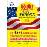 【二手旧书8成新】经典!美国学生都在背的范文:重温美国语文教科书中的精华(小学版 宋丽丽 9787515903699