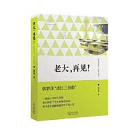 [旧书二手9成新]老大,再见! 韩梦泽 百花文艺出版社 9787530664766